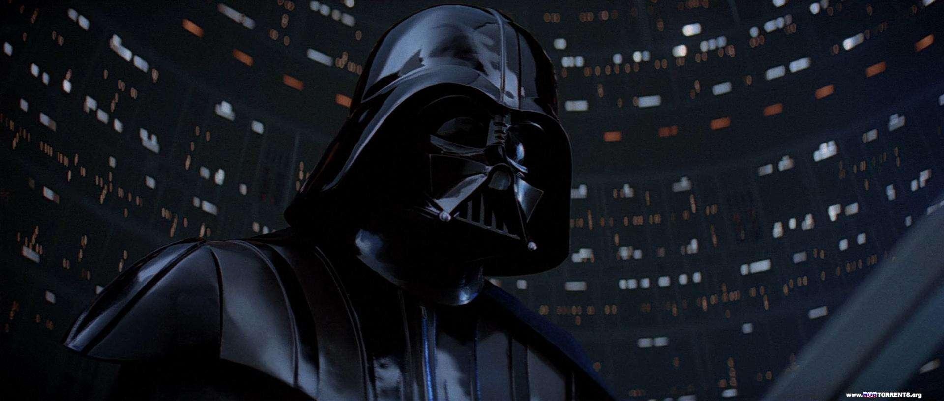 Звездные войны: Эпизод 5 - Империя наносит ответный удар | BDRip 1080p