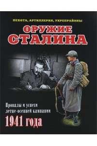 Илья Мощанский | Оружие Сталина. Провалы и успехи летне-осенней кампании 1941 года | PDF