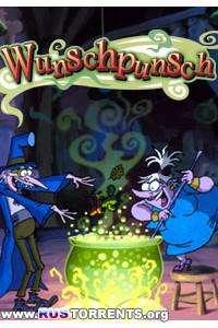 Вуншпунш | (1 и 2 сезоны, 52 серии) | SATRip