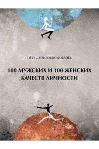 Ковалёв П.Д. | 100 мужских и 100 женских качеств личности | PDF