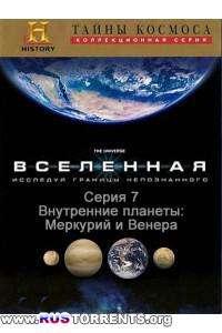 Вселенная - Внутренние планеты: Меркурий и Венера / 7 серия / BDRip 720р