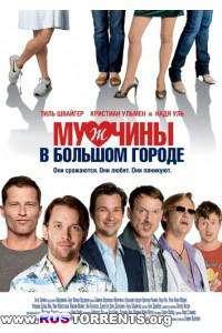 Мужчины в большом городе