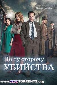 По ту сторону убийства    Сезон 1   серия 01-02 из 2   HDTVRip [720p]