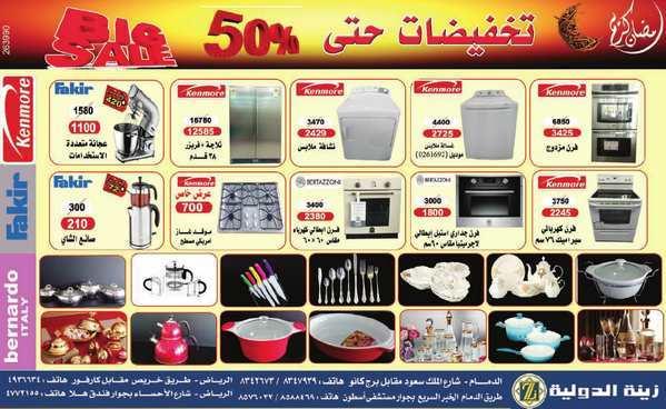 عروض زينه الدوليه للأدوات المنزلية - خصومات تصل الى 50%