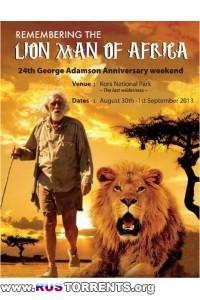 Человек и львы - история одного сафари [01-10 из 10] | HDTVRip