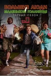 Большие люди в маленьком Голливуде [01 сезон: 01-10 серии из 10] | HDTVRip | Jaskier