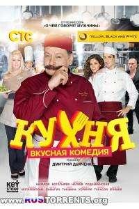 Кухня [01-04 сезоны: 01-80 серии из 80 + 2 Бонуса] | WEB-DLRip