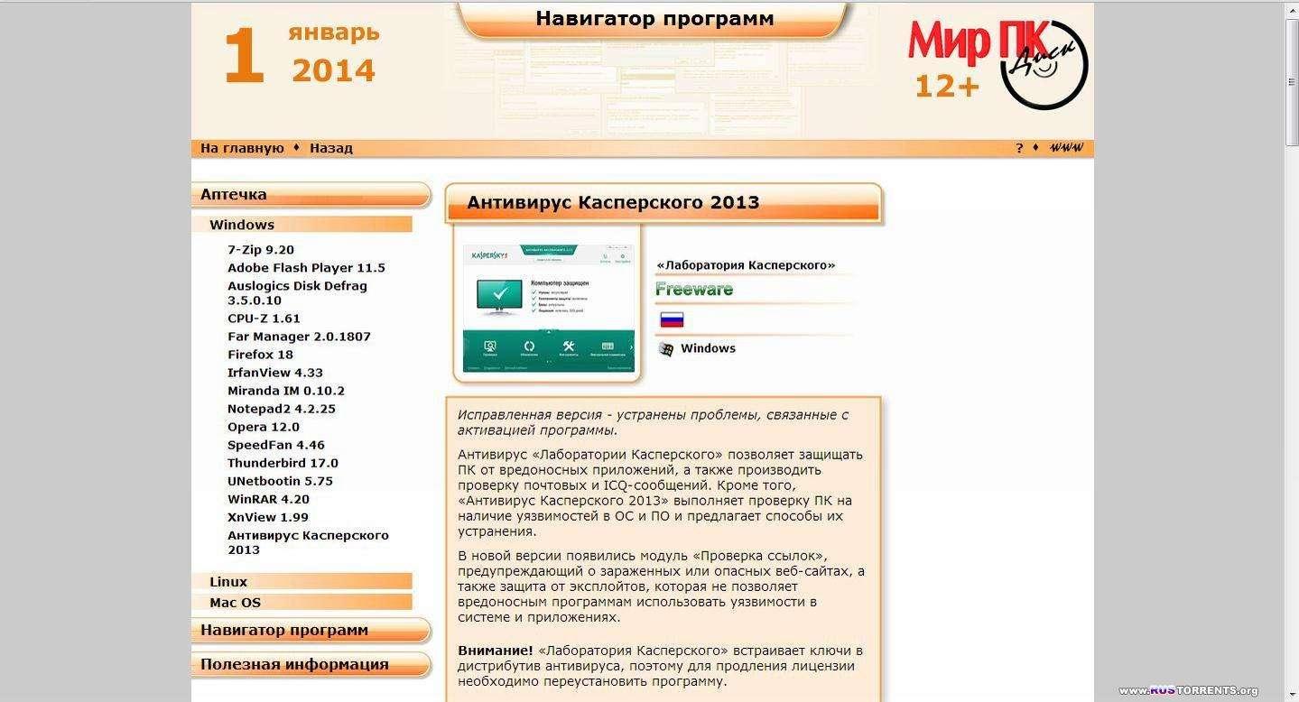 DVD приложение к журналу Мир ПК №1 (январь 2014)