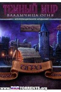Темный мир: Владычица Огня Коллекционное издание | РС