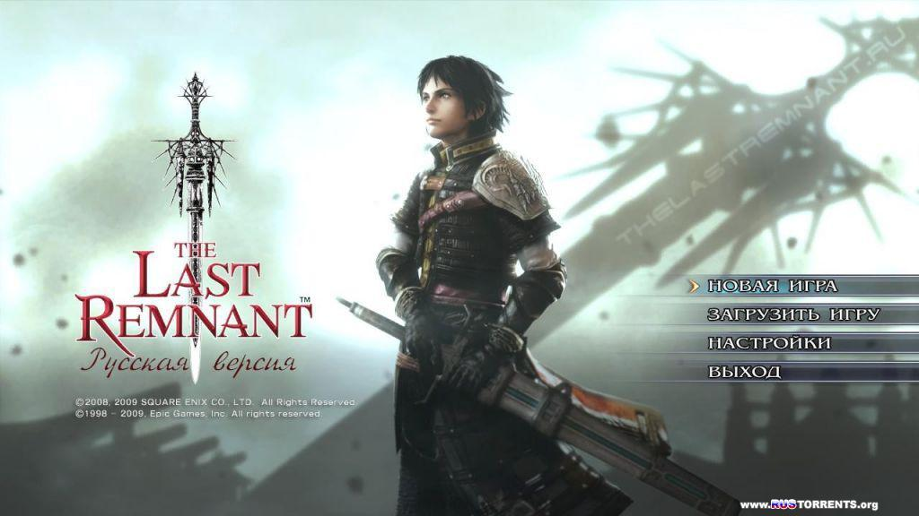 The Last Remnant [LossLess RePack]