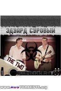 Эдуард Суровый - Все песни [2008-2014] | MP3
