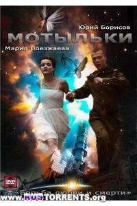 Мотыльки | DVD5