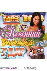 VA-Весенний Танцевальный удар50/50