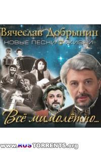 Вячеслав Добрынин - Все мимолетно