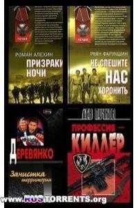 Сборник книг - Афган. Чечня. Локальные войны [411 книг] | PDF, DJVU, FB2, DOC