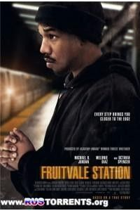 Станция «Фрутвейл» | HDRip | P