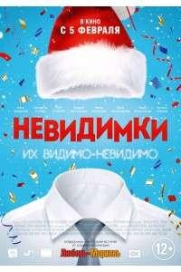 Невидимки   WEB-DLRip-AVC   iTunes Russia