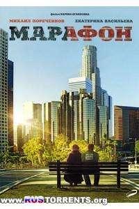 Марафон | DVDRip-AVC | Лицензия