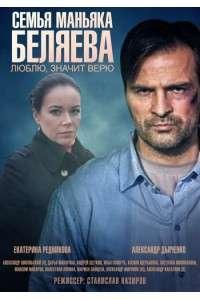 Семья маньяка Беляева [01-02 серии из 02] | HDTVRip