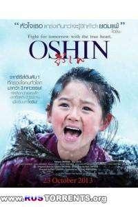 Ошин (Осин) | HDTVRip