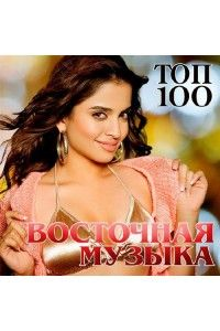 Сборник - Топ 100 Восточная Музыка | MP3