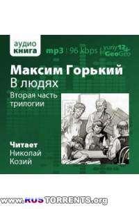 Максим Горький - В людях