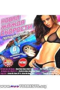 VA - Новая Жажда Скорости (Полный Драйв!)