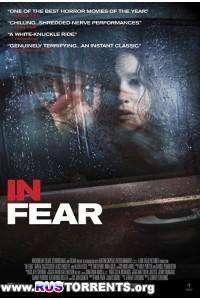 В страхе  | HDRip | L1