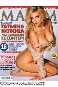 Maxim №10