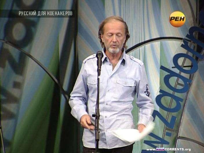 Михаил Задорнов «Русский для коекакеров» [эфир от 26.10.] | SATRip