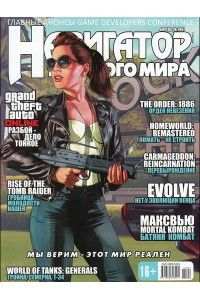 Навигатор игрового мира №4 (апрель) | PDF