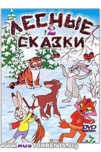 Лесные сказки. Часть 2. Сборник мультфильмов (1946-1951) | DVDRip-AVC