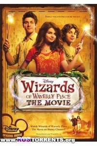 Волшебники из Уэйверли | DVDRip