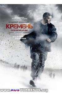 Кремень. Освобождение (1-4 серии из 4) | WEBDLRip 720p