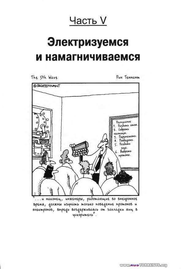 Стивен Хольцнер   Физика для чайников   PDF