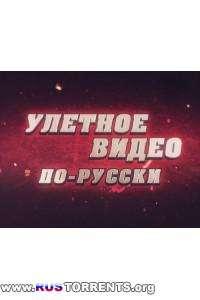 Улетное видео по-русски.выпуск 01.