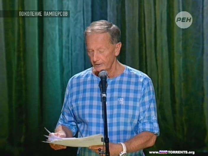 Михаил Задорнов. Поколение памперсов | SATRip