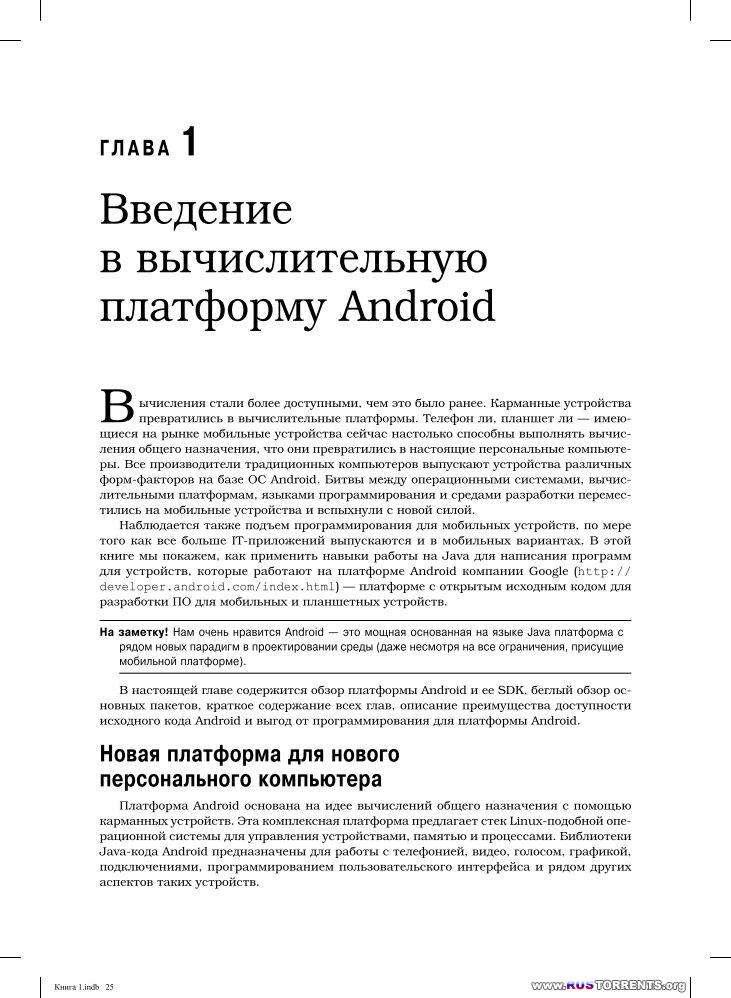 С. Коматинени, Д. Маклин | Android 4 для профессионалов. Создание приложений для планшетных компьютеров и смартфонов | [PDF]