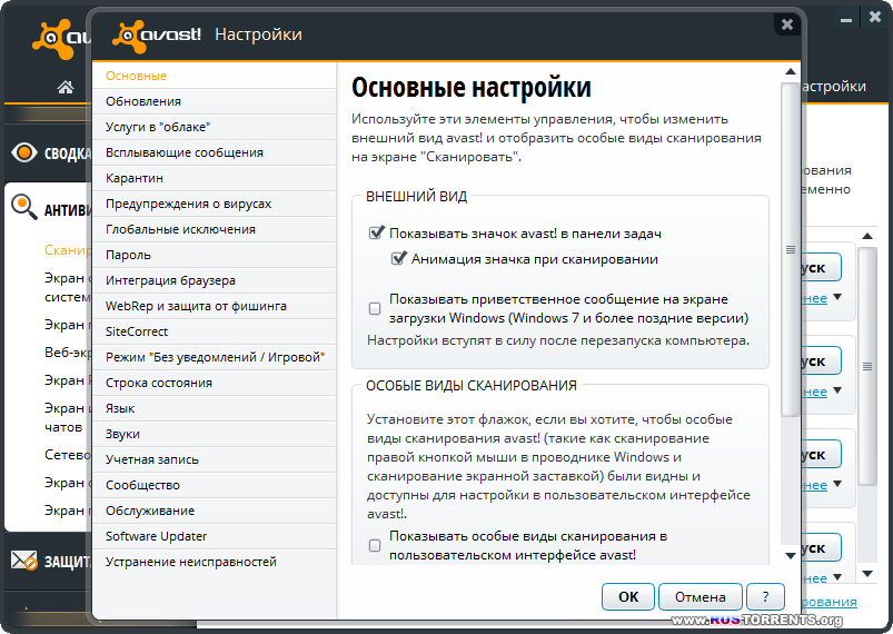avast! Premier / Internet Security / ProAntivirus 8.0.1489 Final | Русский