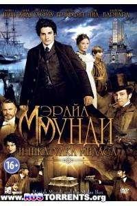 Мэрайа Мунди и шкатулка Мидаса | DVDRip | Лицензия
