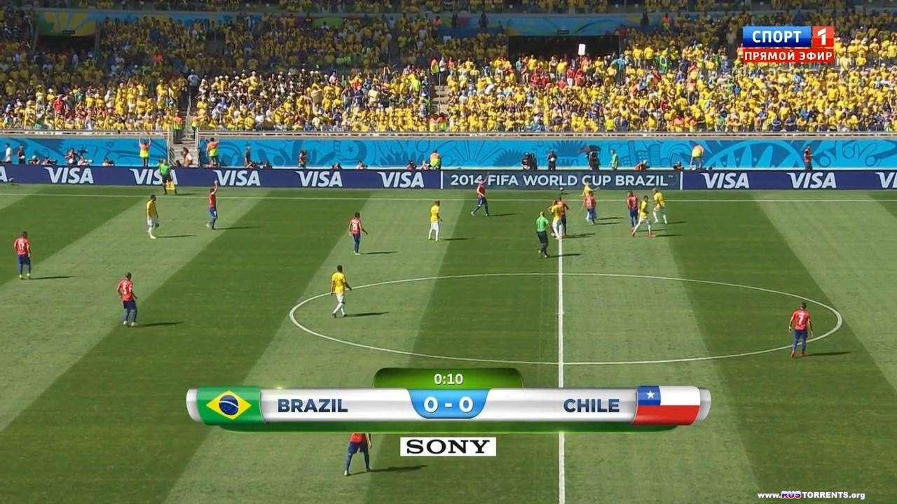 Футбол. Чемпионат мира 2014. 1/8 финала. Бразилия - Чили | HDTVRip 720p