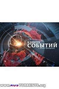 В центре событий с Анной Прохоровой (15.06.)   SATRip
