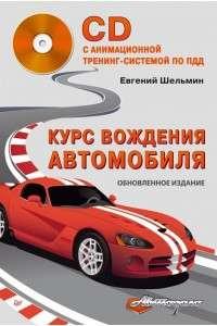 Евгений Шельмин | Курс вождения автомобиля | PDF