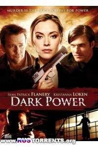 Темная сила | DVDRip | НТВ+