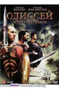 Одиссей и остров Туманов   DVDRip