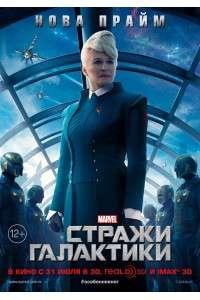 Стражи Галактики | ВDRip | IMAX | Лицензия