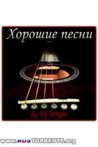 VA - Сборник - Просто Хорошие песни (2013)