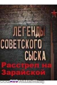 Легенды советского сыска. Расстрел на Зарайской | SatRip