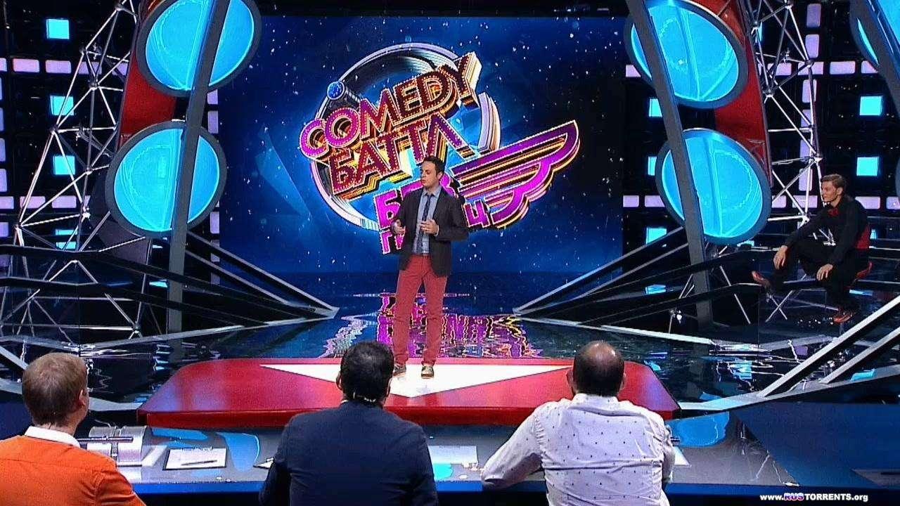 Comedy Баттл. Без границ. Финал (32 выпуск) | WEBRip 720p