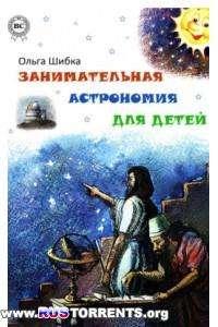 Занимательная астрономия для детей